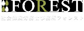 社会保険事務所FOREST